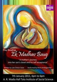 Theatre : EK Madhav Baug