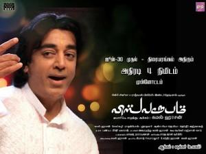 Film Review : Vishwaroopam