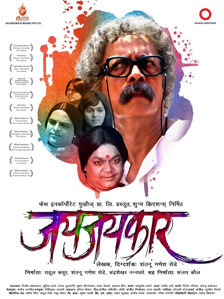 Marathi Film Screening : Jayjaykar