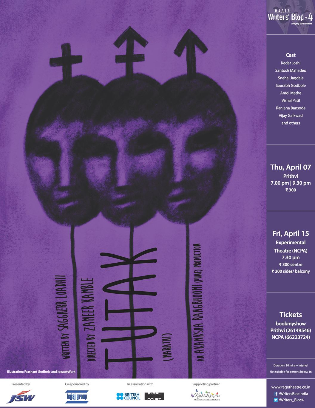 "Marathi Play ""TUTAK"" At NCPA On 15th April"