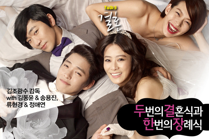 Film Review: Two Weddings And A Funeral