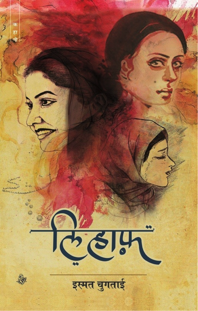 LIHAAF: India's Most Controversial Lesbian Story Comes Alive On The Big Screen.