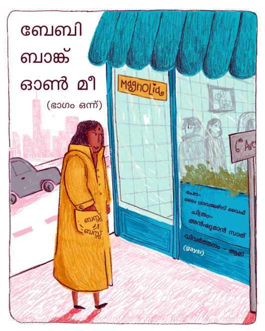 Graphic Story: Baby Bank On Me (Part 1) [In Malayalam]