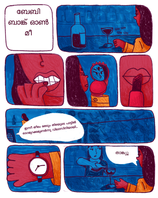 Graphic Story: Baby Bank On Me (Part 2) [In Malayalam]