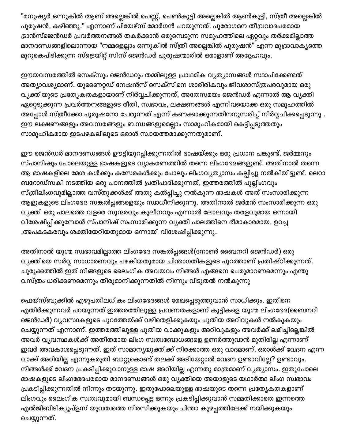 Does Language Have Gender? [In Malayalam]