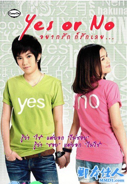 """Film """"Yes or No"""" Is A classic Rom-Com That Asks All The Right Questions."""