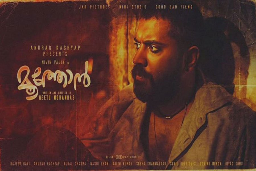 """""""Moothon"""" Is An Uncomfortable Yet Tender Exploration Of Love And Loss"""